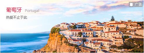 葡萄牙,wide