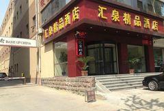 泰安汇泉精品酒店(火车站校场街店)
