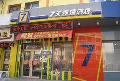 7天连锁酒店(哈尔滨中华巴洛克草市街店)