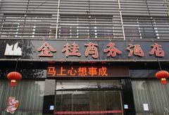 恩施金桂商务酒店