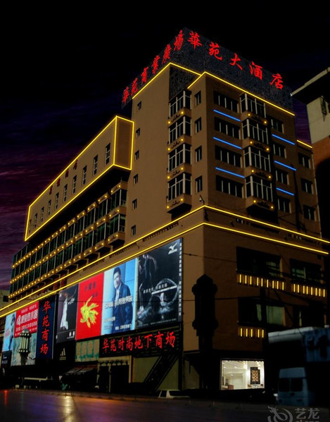 【沈阳华苑大酒店】地址:苏家屯区海棠街39号 – 途牛