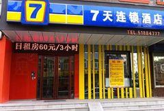 7天优品酒店(哈尔滨中央大街索菲亚教堂店)(原7天连锁酒店)