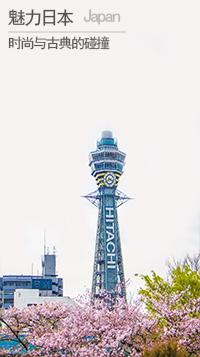 日本,tall