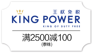 king-power-2500-200