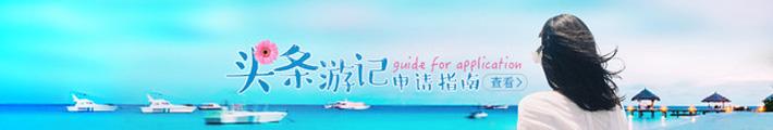 游记首页banner1【PC】